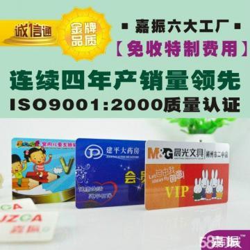 High-quality plastic membership card
